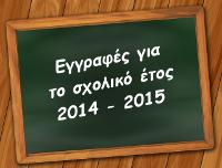 Εγγραφές 2014-2015